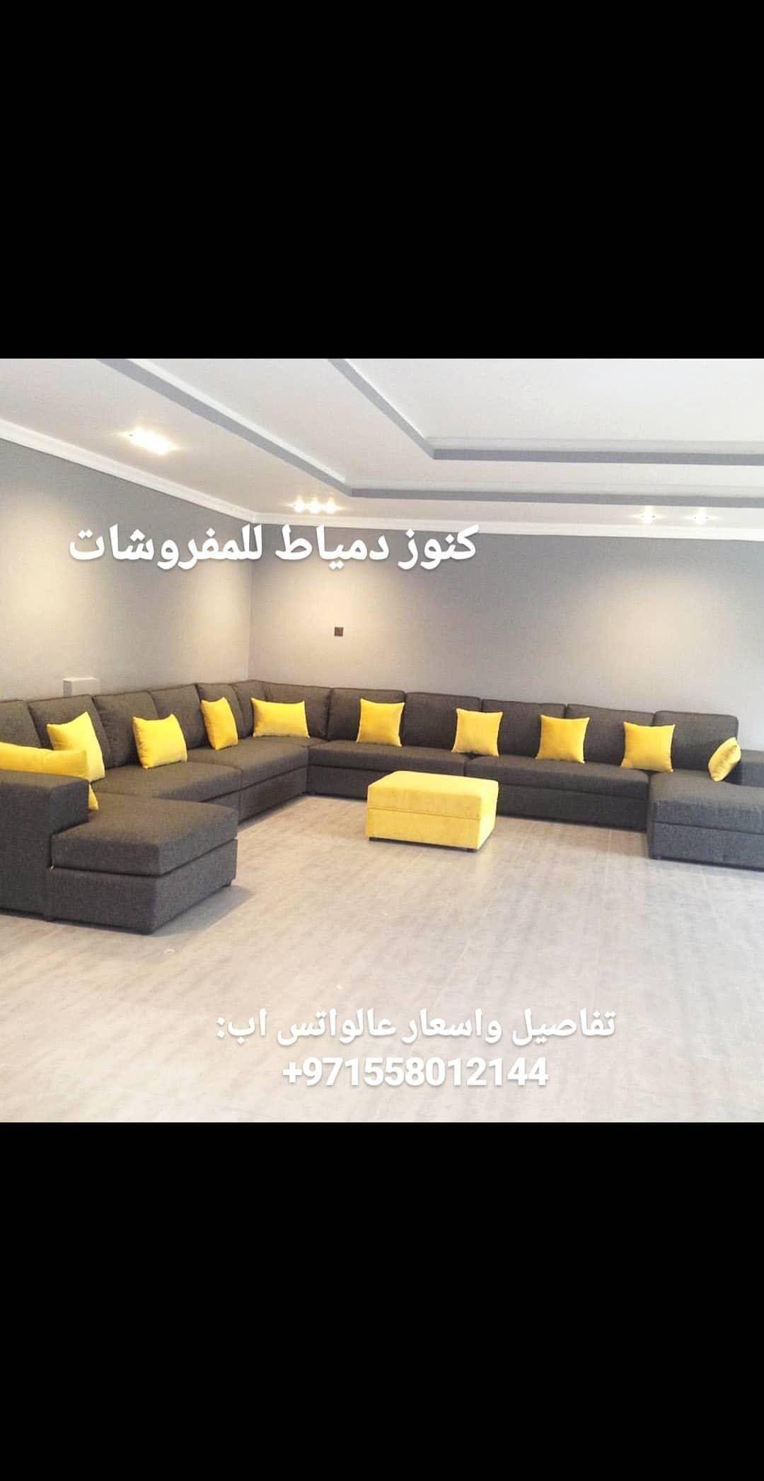 Pin By Knooz Dumyat Furniture On منزل Home Decor Kitchen Room Decor