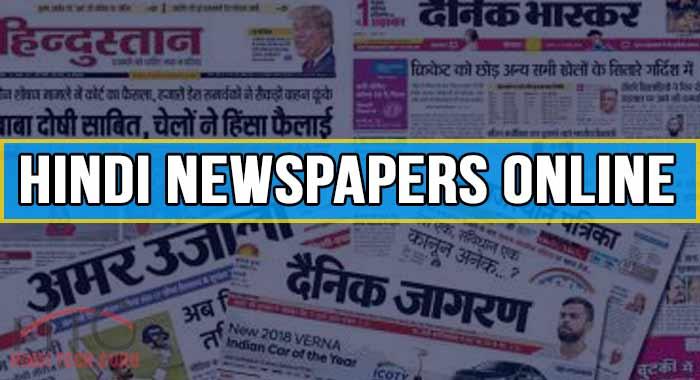 Hindi Newspapers Online Link ki Jankari in 2020