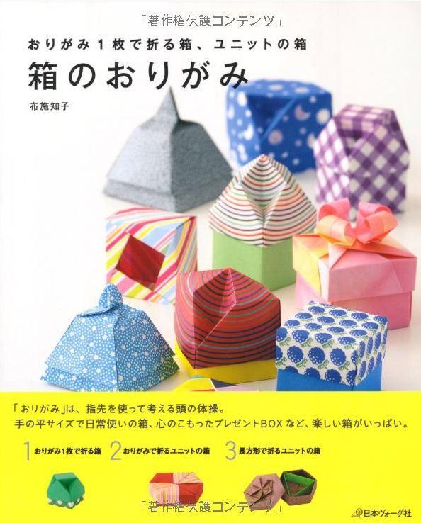 PDF ORIGAMI BOOKS EPUB