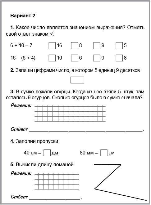 Перевод текстов 10 класс юхнель