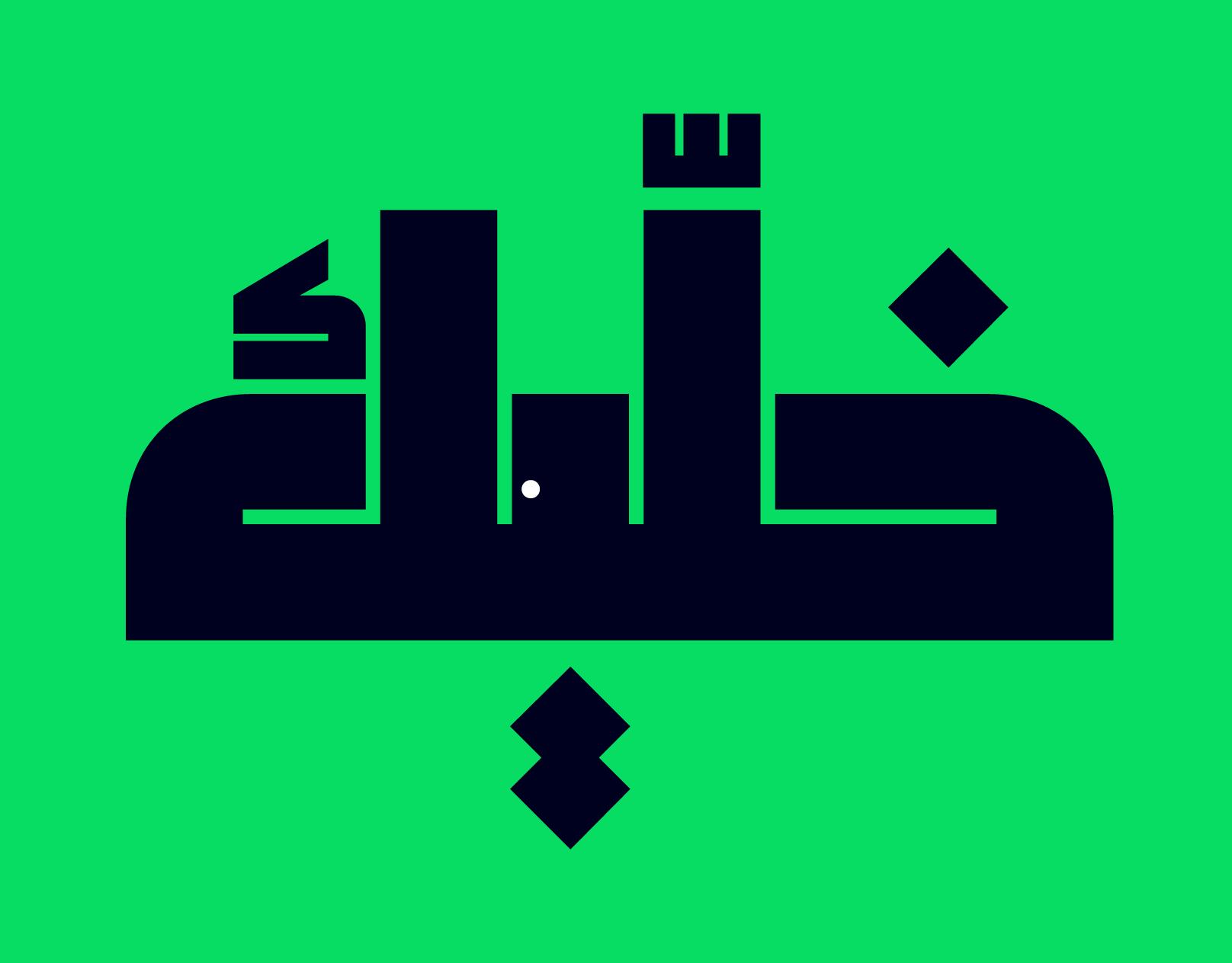 Kufidia Free Font Free Font Typography Fonts