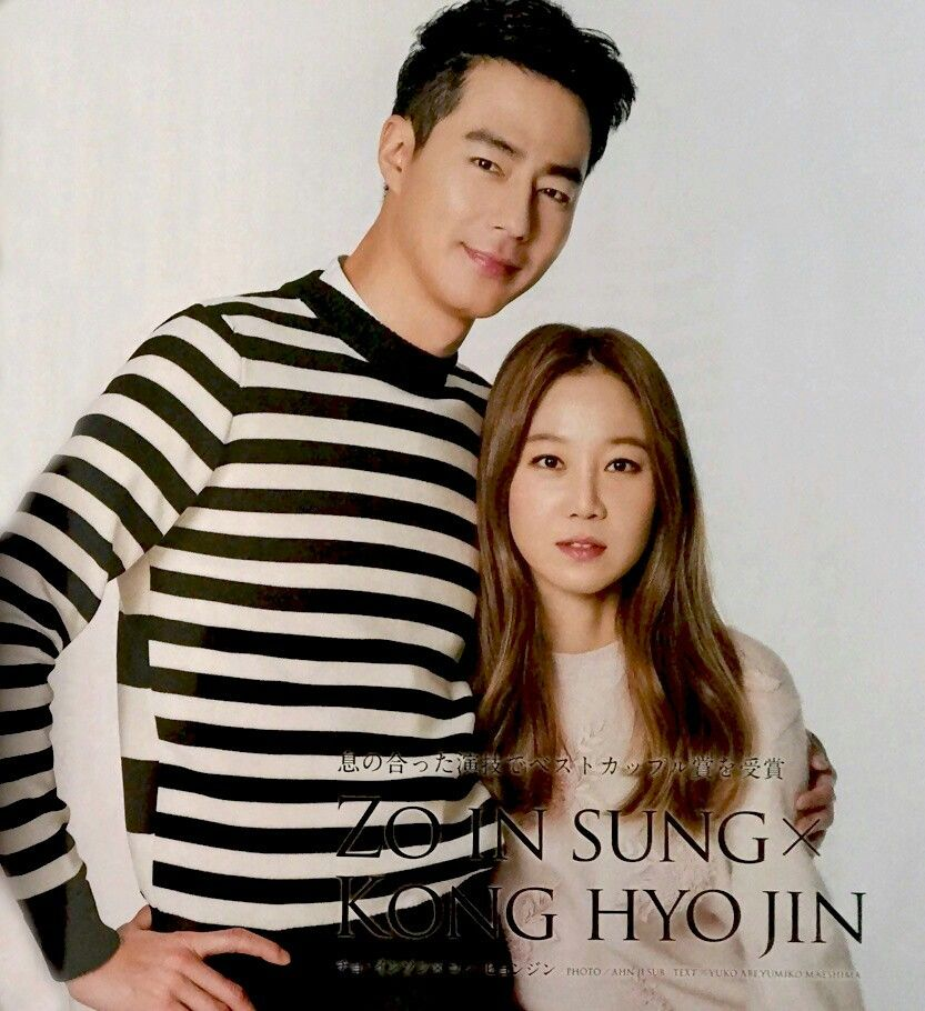 Jo In Sung and Kong Hyo Jin