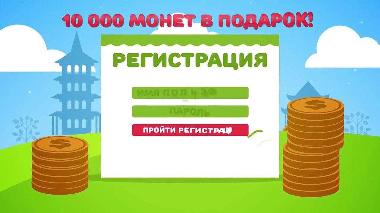 играй в игру и получай деньги