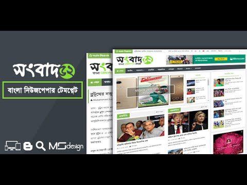 Songbad52 Professional Bangla Newspaper Blogger Template Blogger