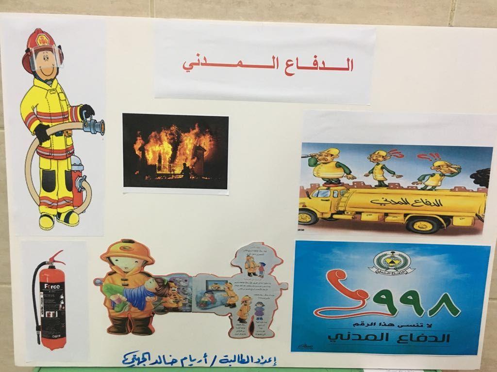 تفعيل اليوم العالمى للدفاع المدنى تحت إشراف لجنة الأمن والسلامة السعودية المدينة المنورة مدارس المملكة مدارس مناهل الوفاء مدا Movie Posters Poster Movies