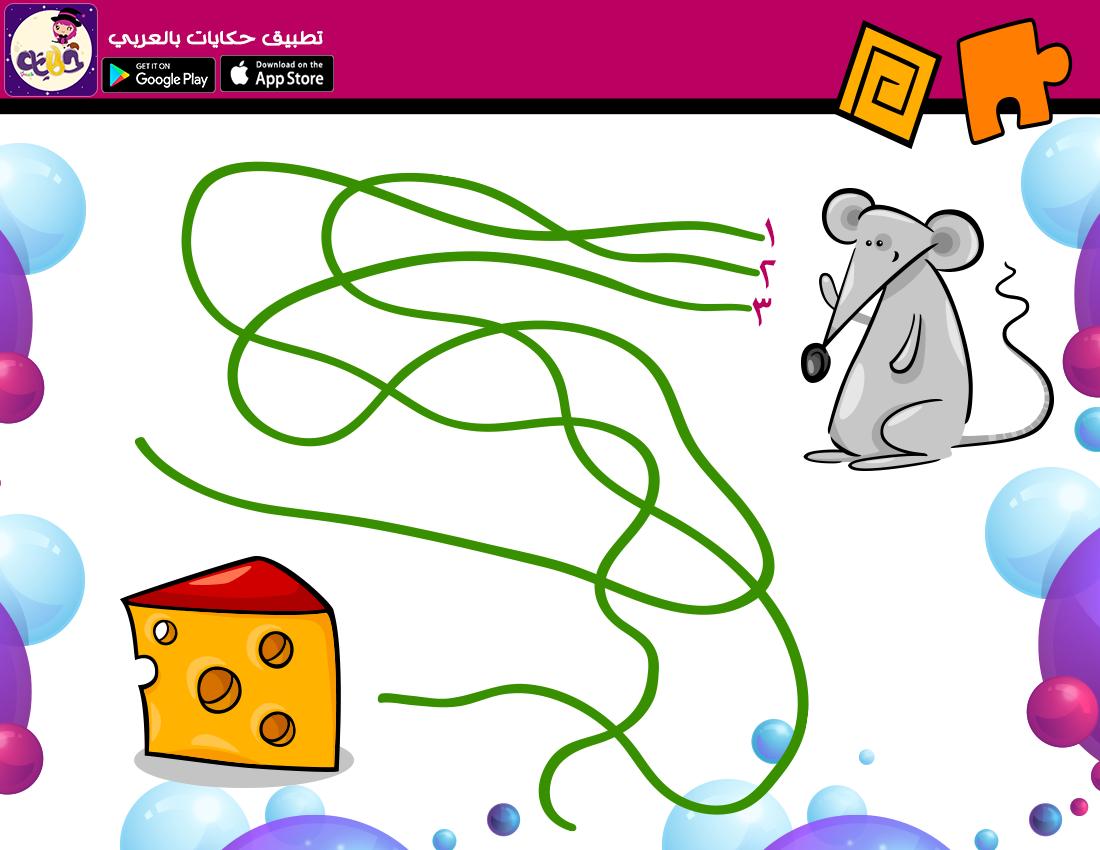 لعبة المتاهة للاطفال بالصور وافكار لأنواعها البسيطة والصعبة لتحفيز ذكاء الطفل Activities For Kids Activities Kids