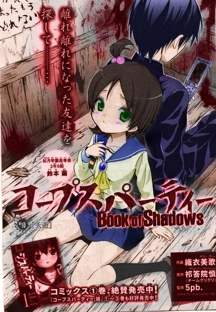Corpse Party Book Of Shadows Morishige And Mayu Corpse Party