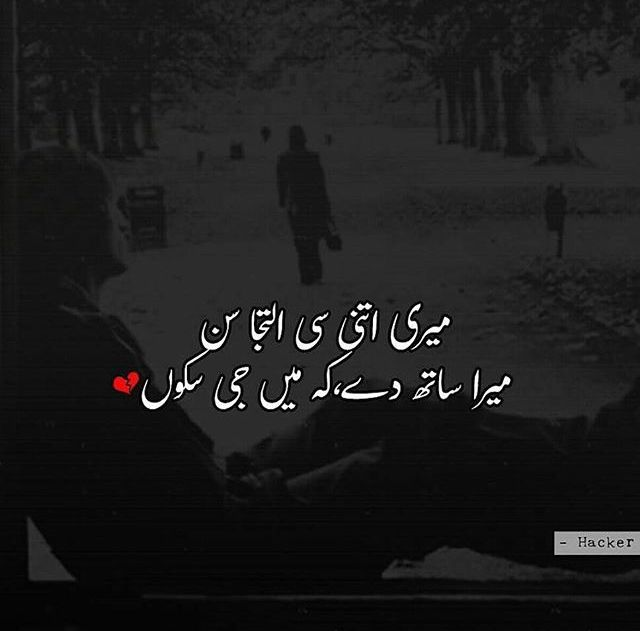 Beautiful And Heart Touching Cation For Facebook: Pin By Niba Ali On Poetry