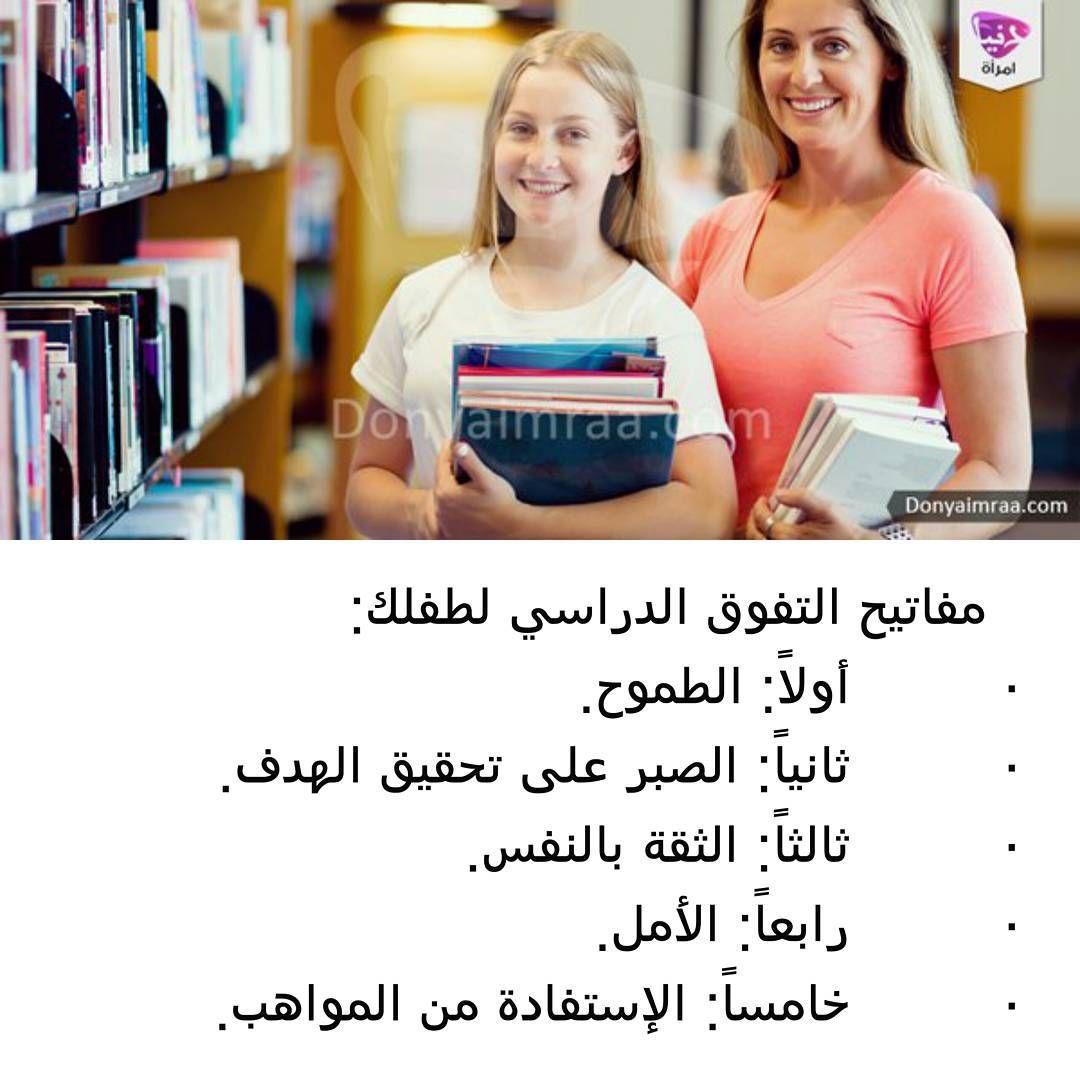 Emraa On Instagram لكي تستطيعي توجيه أبنائك التوجيه الصحيح نحو التفوق نقدم لكي اليوم مفاتيح التفوق الدراسي وإعلمي عزيزتي أن نجاح Learning Holy Quran Skills