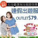 SHOP.COM -網路購物商場: 服裝,鞋,美妝保養, 家電及更多產品