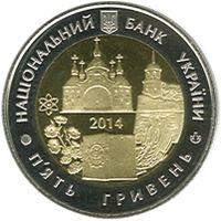 75 років Рівненській області