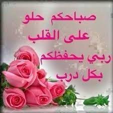 صور صباح الخير صباح الخير صور صور عن صباح الخير صور منوعه Good Morning Arabic Good Morning Photos Morning Greeting