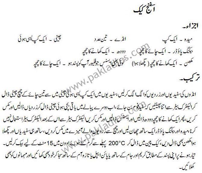 Recipes Of Plain Cake In Urdu