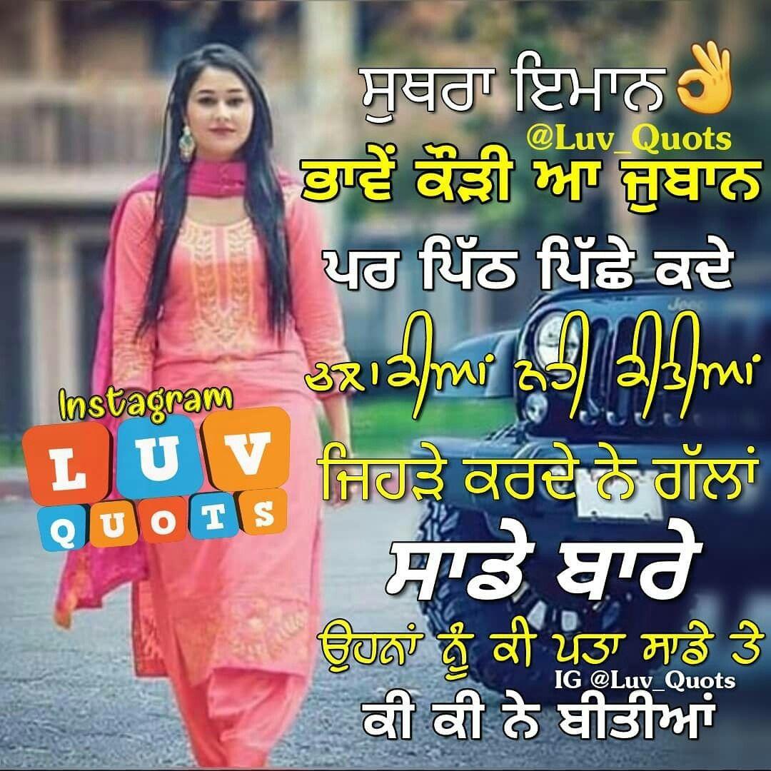 Pin By Gumnaam On Status Pics Punjabi Quotes Punjabi