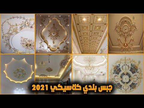 احدث 40 تصميم اسقف معلقة جبس بلدي 2021 كلاسيكية ومودرن Youtube Modern Decor Design Modern Design