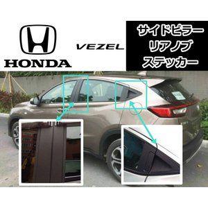 HONDA / HONDA / VEZEL / Vezel carbon style cover rear door knob side pillar left and right set rear knob + front …