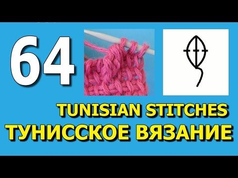 Начинаем вязать – Видео уроки вязания » Спущенный пышный столбик с накидом – Тунисское вязание – Урок 64