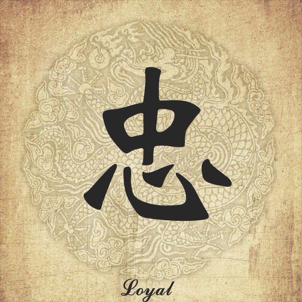Chinese Character Tattoo Loyal Tats Pinterest Chinese