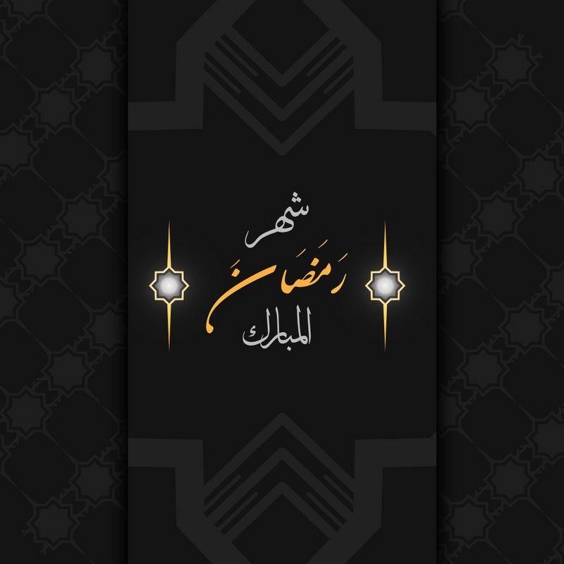 صور رمضان 2021 بطاقات تهنئة لشهر رمضان المبارك Home Decor Decals Home Decor Ramadan