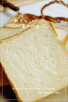 HB 飽きない基本の食パン。 by happy sky [クックパッド] 簡単おいしいみんなのレシピが130万品