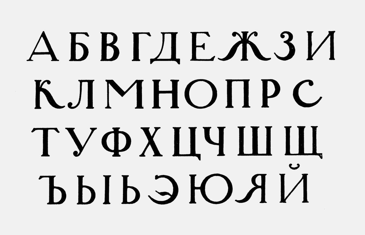 Владимир Фаворский был мастером гравированного акцидентного шрифта, который он использовал в сочетании и в неразрывной связи с изображениями на титульных листах и обложках книг и журналов. Его шрифт самобытен и многолик, с помощью чёрного и белого он вместе с изображениями передаёт сложность и многообразие окружающего нас пространства. Подход Фаворского к шрифтовым композициям разительно отличается от подхода его современников, как отечественных (Николай Пискарёв, Алексей Кравченко), так и…