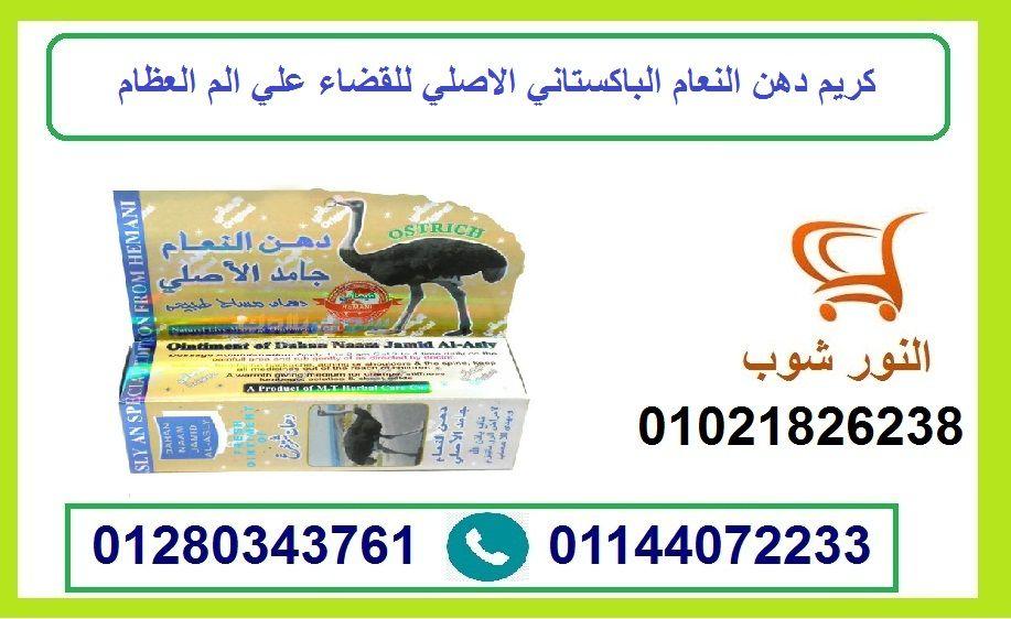 دهن النعام الاصلي الباكستاني للمفاصل والم الرقبة Convenience Store Products Sly Convenience Store
