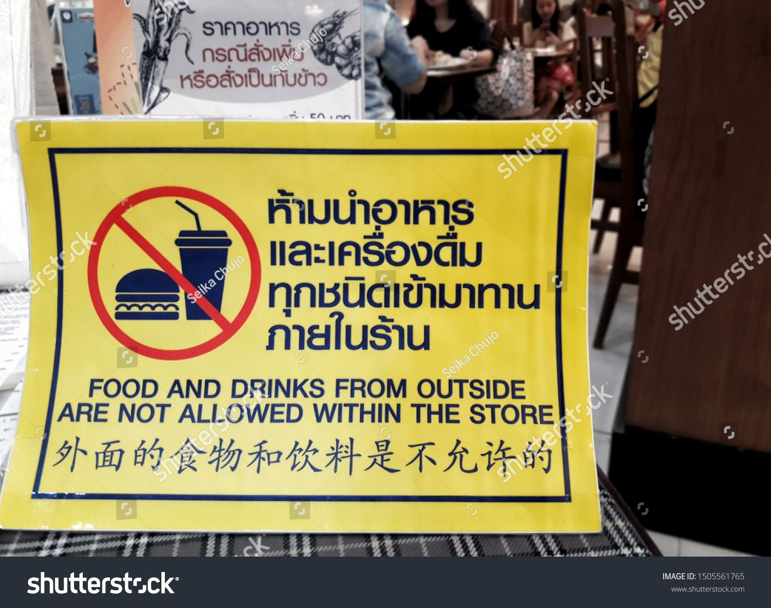 BANGKOK, THAILAND - SEPTEMBER 15: Foodland dinner displays big yellow sign to prohibit consumption of food and drinks from outside the restaurant on September 15, 2019. #Sponsored , #AD, #dinner#Foodland#big#displays