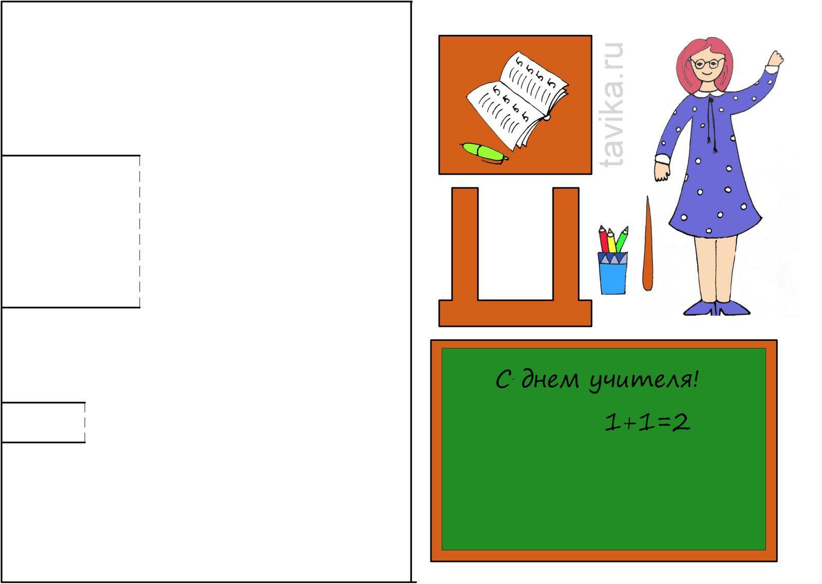 Открытка ко дню учителя шаблон для открытки