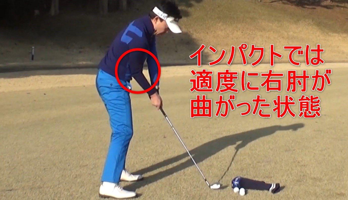 肘 右 ゴルフ スイング