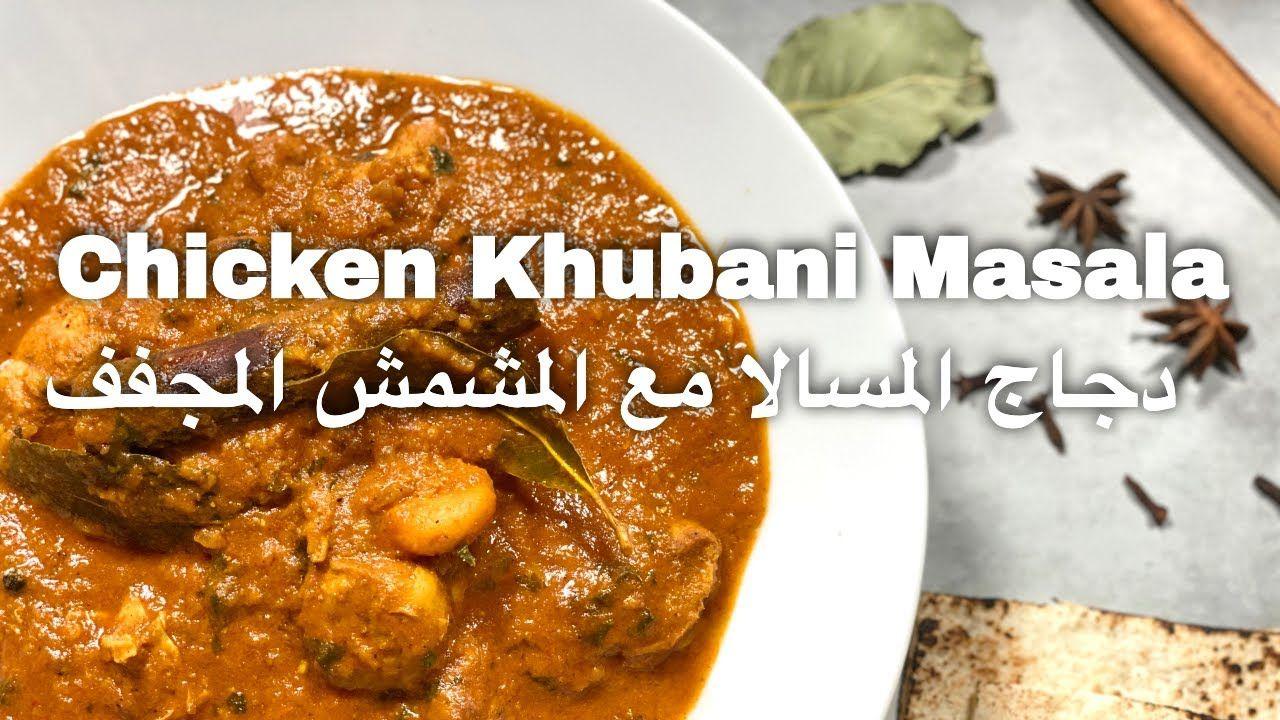 Chicken Khubani Masala Recipe طريقة تحضير دجاج المسالا الهندي مع المشمش المجفف Youtube Indian Dishes Indian Chicken Recipes Chicken Recipes