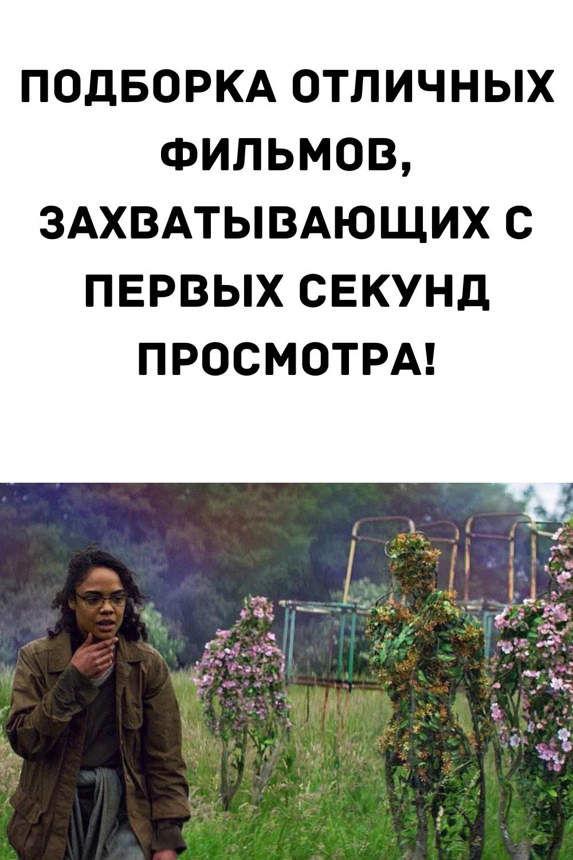 Podborka Otlichnyh Filmov Zahvatyvayushih S Pervyh Sekund Prosmotra Filmy Priklyuchencheskie Filmy Semejnye Filmy
