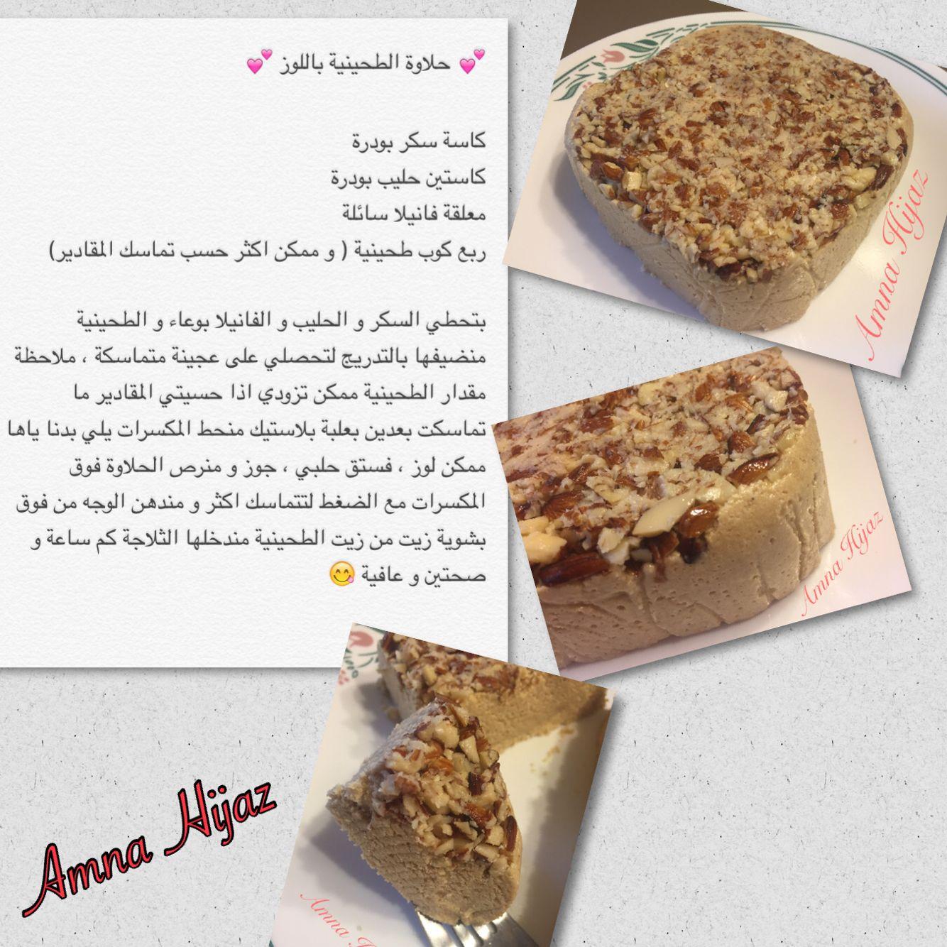 حلاوة الطحينية باللوز Arabic Food Food My Recipes
