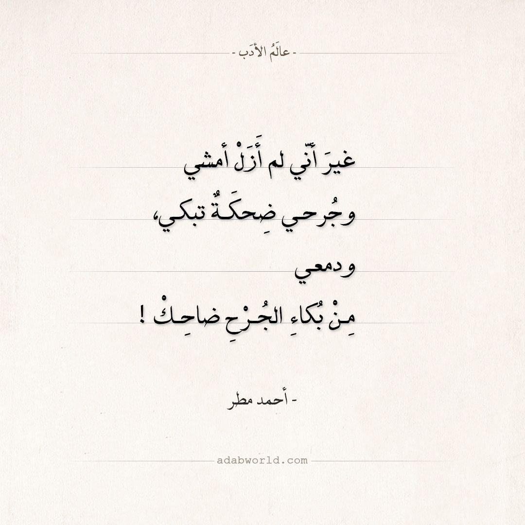 شعر أحمد مطر وجرحي ضحكة تبكي احمد مطر شعر حر عالم الأدب Arabic Quotes Arabic Poetry In 2020 Wise Words Quotes Words Quotes Quotes Deep
