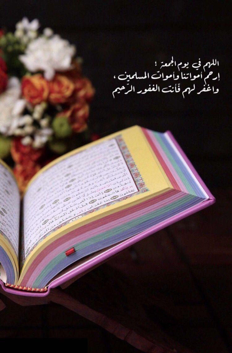 الجمعه جمعة مباركة قران مصحف Life Quotes Wallpaper Cute Wallpapers Quotes Quran Wallpaper