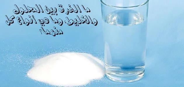 ما هو الفرق بين المحلول والخليط مذكرة Glass Of Milk Milk Glass