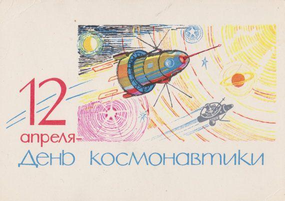 April 12 -- Day of Cosmonautics Postcard by E. Aniskin -- 1964. Condition 8/10