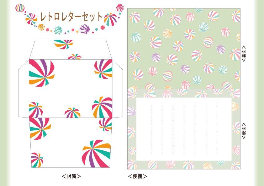 レトロレターセットaieps形式 手毬飴の柄のミニ封筒ミニ便箋です