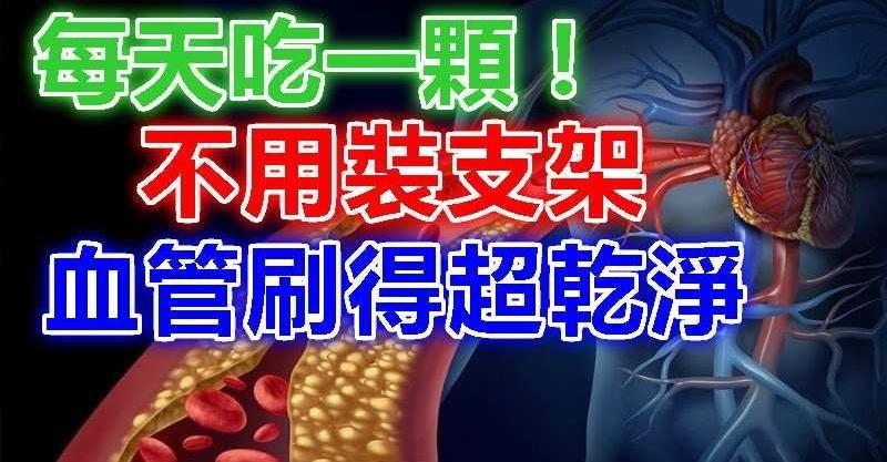 每天吃一顆。不用裝支架。血管刷得超乾淨!   Neon signs