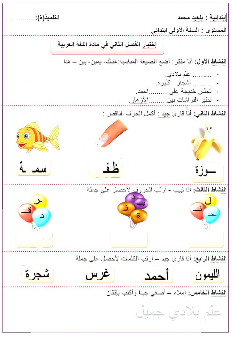 Pin By Ubaid Arshad On الطالبة العربية Exam Farah Liner