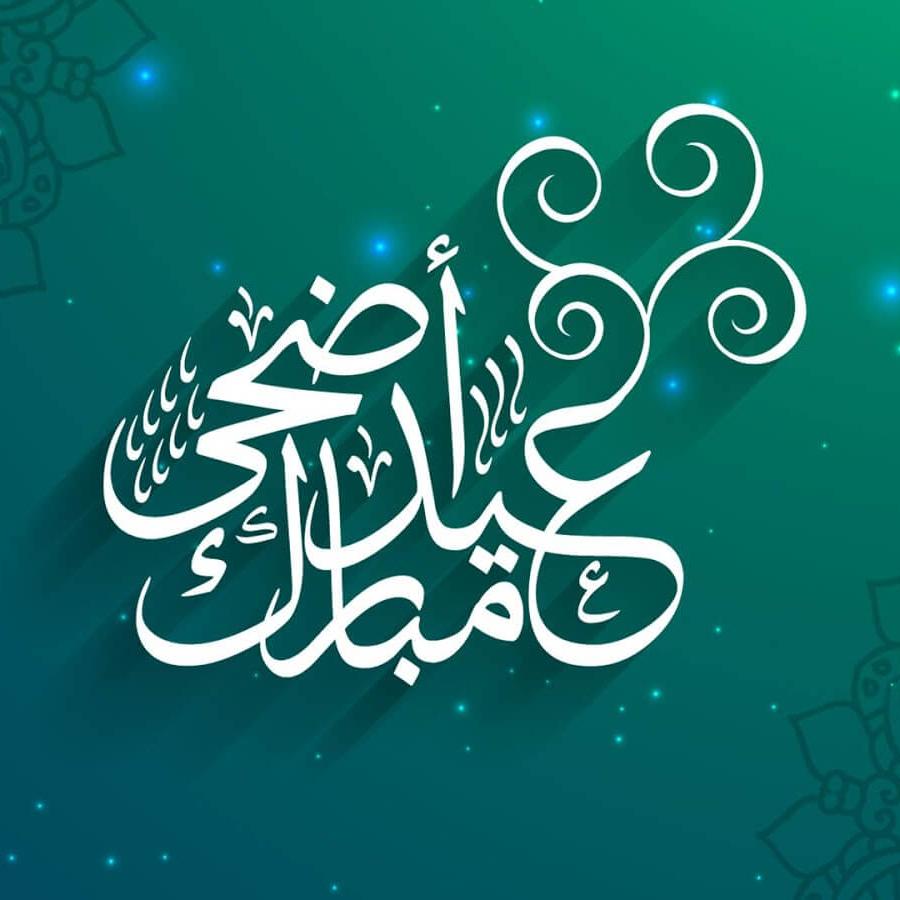عيد أضحى مبارك In 2020 Neon Signs Neon Arabic Calligraphy