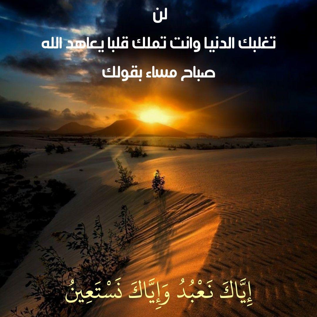 قرآن كريم آية إياك نعبد وإياك نستعين Outdoor Beach Water
