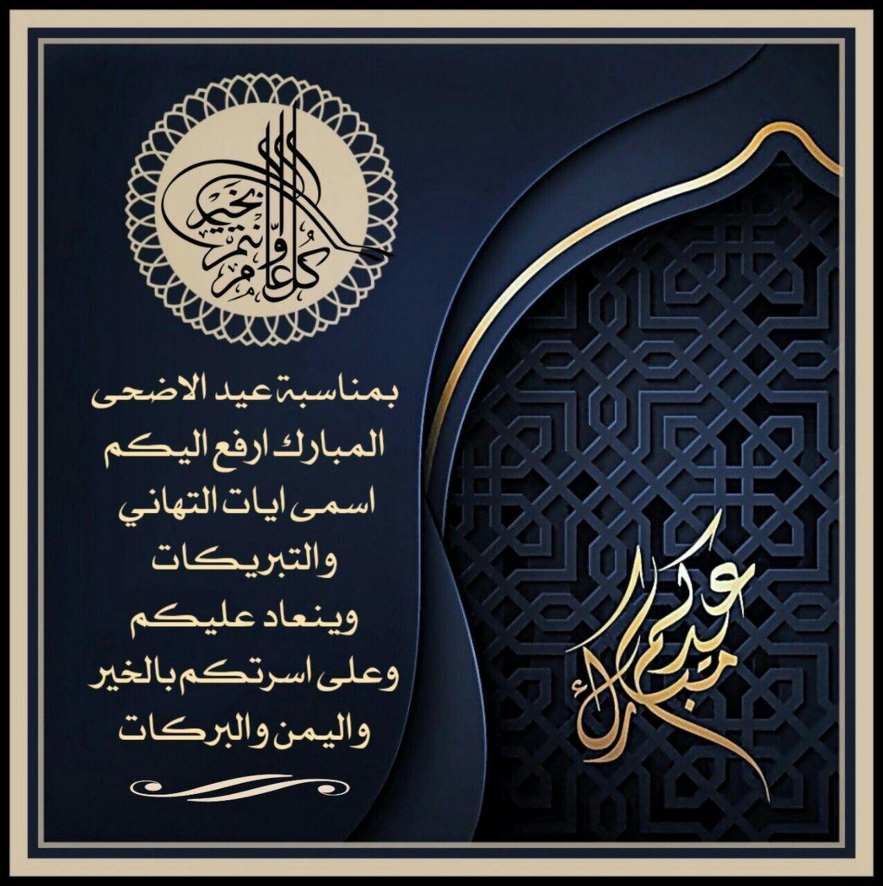 الاضحى Eid Cards Eid Greetings Eid Photos