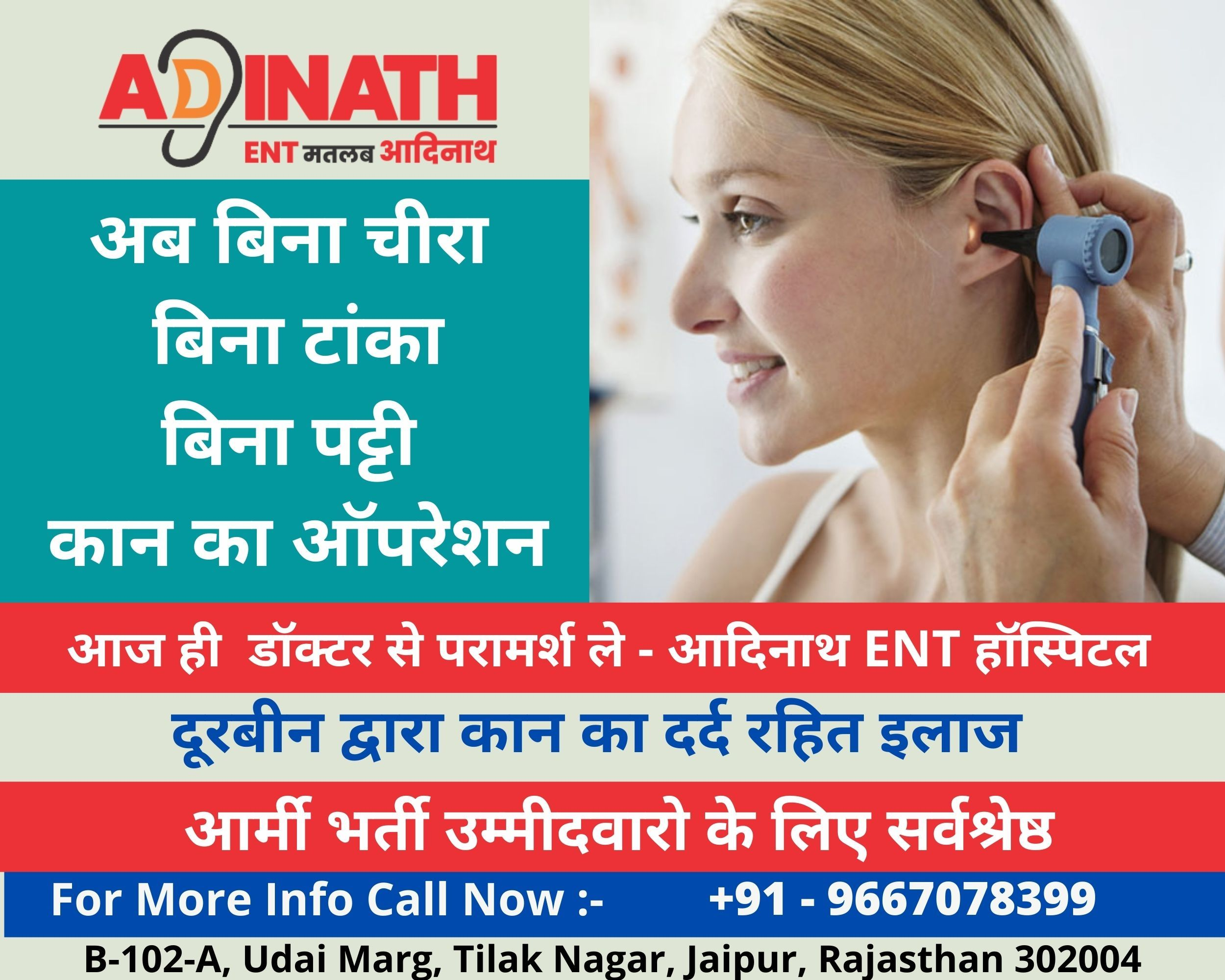 Ear Nose And Throat Doctor Near Me