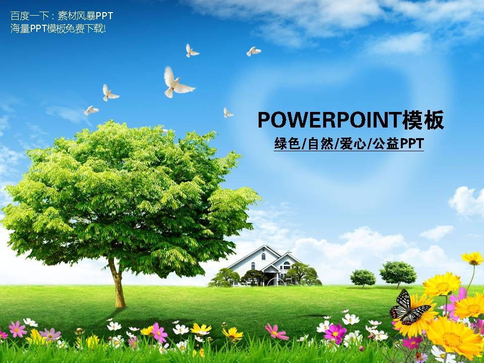 Green environmental protection education training powerpoint ppt green environmental protection education training powerpoint ppt templates pt ppt templates graphics education training toneelgroepblik Image collections