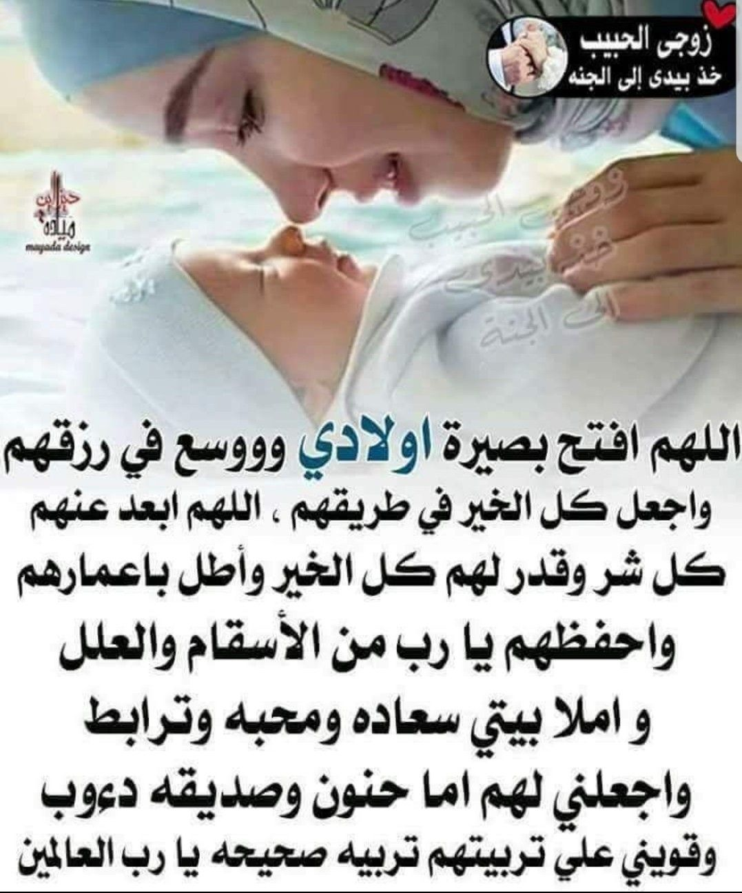 Pin By Bebo Ali On Prayers Islamic Love Quotes Islam Beliefs Islam Facts