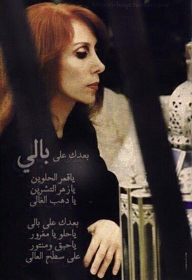 فيروز كلمات اغاني Love Quotes Wallpaper Beautiful Arabic Words Cover Photo Quotes