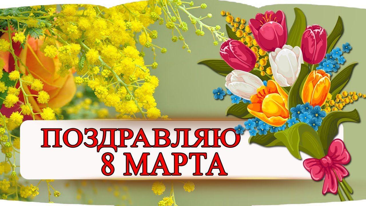 Pozdravlenie S 8 Marta S Mezhdunarodnym Zhenskim Dnem