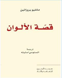 تحميل كتاب قصة الألوان Pdf مانيلو بروزاتين Arabic Calligraphy Calligraphy