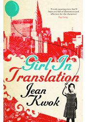 Girl in Translation - UK and International English Paperback Cover