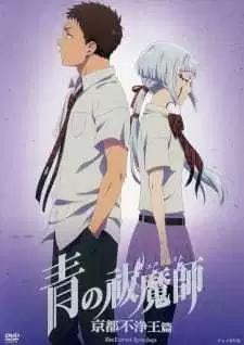 Ao no Exorcist Kyoto Fujououhen OVA Batch 12 Subtitle